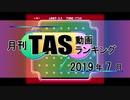 月刊TAS動画ランキング 2019年7月号