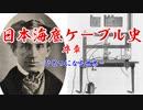 【第五回ひじき祭】日本海底ケーブル史 序章【VOICEROID歴史解説】