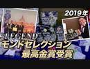【モンド授賞式行ってきた】2019年 モンドセレクション最高金賞受賞!【ビーレジェンド鍵谷TV】