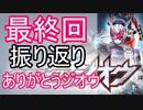 【仮面ライダージオウ】最終回を振り返って!ありがとう!&さらば平成ライダー!ネタバレ注意!