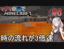 [ボイロ実況]3倍速のマグマの海の世界でMinecraft#6