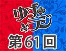 小林裕介・石上静香のゆずらないラジオ第61回【おまけ付き有料版/会員無料】