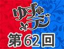 小林裕介・石上静香のゆずらないラジオ第62回【おまけ付き有料版/会員無料】