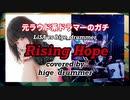 【本気】RISING HOPEを本気で叩いてみた【 LiSA】