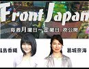 【Front Japan 桜】中露軍事的急接近 / 動き出した日本のサイバー防衛~日米初のサイバー競技会[桜R1/8/27]