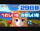 【29日目】女子大生の夏休み!ぼくのなつやすみ実況プレイ!【毎日投稿】
