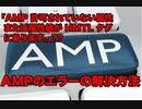 「AMP 許可されていない属性または属性値が HMTL タグにあります。」AMPのエラーの解決方法
