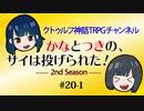 ※無料視聴可※かなつき2nd #20【その1】かなとつきの、サイは投げられた!2nd Season