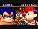 【第十回】64スマブラCPUトナメ実況【Bブロック第十試合】