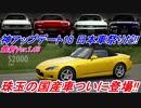 【実況】 アップデートで日本車祭り! ホンダS2000・日産シルビアS13・スバル インプレッサWRXの登場で最高の車が揃った! グランツーリスモSPORT Part187