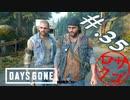 【DaysGone】ヘタレゴーン【初見実況】#.35