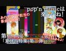 【ゆっくり実況】pop'n musicは楽しいね!20【夏休み特集(第二弾)】