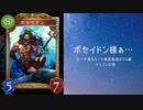 【シャドバ】 ローテーションルール脱落カード確認動画BOS編 ドラゴンの巻