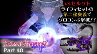 【トロコン】テイルズオブベルセリア やり込み解説実況 Part48