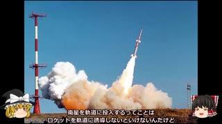 【ゆっくり解説】日本の宇宙開発の歴史④