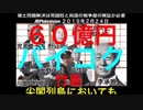 【竹島領土問題の正体】安倍晋三の祖父・岸信介の自民党時代に60億円で売られた