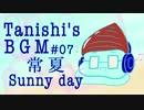 【オリジナルBGM】常夏Sunny day【ループ推奨】