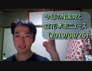 今日のN国党と立花孝志ニュース(2019/08/26)立花孝志のYoutubeで再生数を増やす講座。TOKYOMXでのデモ。など
