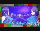 【オリジナルMV】雨声ユニバース。【アメノセイ × ハセガワケイスケ】