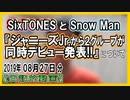 『ジャニーズJr.から2グループ同時デビュー発表』についてetc【日記的動画(2019年08月27日分)】[ 149/365 ]