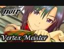 ACM(真センター)で Vertex Meister [Harmonized.ver † noir EDITION]
