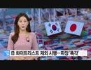 祝!日本が韓国のホワイト国除外発動...政府業界規制品目拡大懸念w