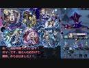【メギド72】ハイドロボムでメインストーリーVHを攻略していく その31(前)