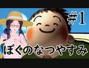 まだ夏を終わらせない!ぼくのなつやすみポータブル~ムシムシ博士とてっぺん山の秘密~part1