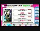 【初見実況プレイ】A3!(エースリー) MIX公演 ラスト・ランウェイ part2