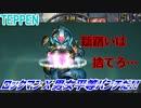 【実況】ロックマンX男女平等パンチだ!!【TEPPEN】