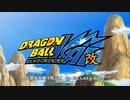 ドラゴンボール改op「Dragon Soul」
