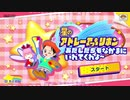 星のクッキー☆スターアライズ ミラクルマター~リップルスター
