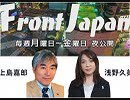 【Front Japan 桜】アジアの良友はどこにいる / 自主防衛のコストを考える / 映画「ある町の高い煙突」を観て~明治の終わりの奇跡[桜R1/8/28]