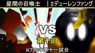 【第十回】64スマブラCPUトナメ実況【Bブロック第十一試合】