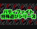 【神バディファイト】レッツ!休日同好会part50【バディファイト特殊遊び】
