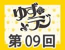 小林裕介・石上静香のゆずラジ#9【おまけ付き有料版/会員無料】