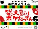 【イケボ&カワボのトークバラエティ】#229 めがねこタイム