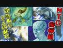 【灯争大戦限定構築戦】20年振り2人の戯れpart22【マジックザギャザリング】