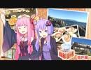 【日本を飲み干せ都道府県リレー】ゆかあかあおが、呑んで食べる。【福井県】