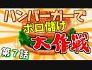 【実況】ハンバーガーでボロ儲け大作戦 第7話