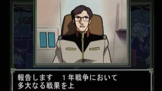 【機動戦士ガンダム ギレンの野望 ジオンの系譜】地球連邦実況プレイ99