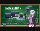 【ゆかり解説】iPhoneだけでDTMしてみた【KORG Gadget 2】