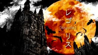 Regolith(レゴリス) / _yuragi feat. 鏡音レン