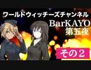 【その2】ワールドウィッチーズチャンネル BarKAYO 第五夜