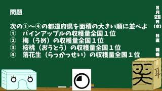 【箱盛】都道府県クイズ生活(90日目)2019年8月28日