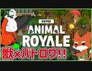 【ゲーム紹介 #12】獣たちによる仁義なきバトロワゲーム!Super Animal Royale!!【#animalroyale #ムービン #VTuber  】