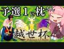 GSダブル実況者大会†越世杯†に挑む男[予選1]【ポケモンUSUM】