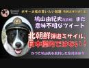 鳩山由紀夫の頓珍漢な言動と物忘れ激しい反基地派 ボギー大佐の言いたい放題 2019年08月25日 21時頃 放送分