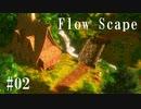 #02 FlowScape  全自動 森林にょきにょきツールを使おう!