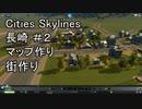 【長崎】【Cities:Skylines #2】【街作り】 Ugame CS Nagasaki #2 First Area